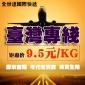 深圳货代到台湾专线国际物流新万博体育万博app体育空运海运特货电子台湾集运